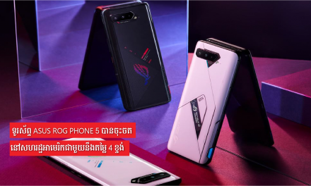 ទូរស័ព្ទ ASUS ROG Phone 5 បានចុះចតនៅសហរដ្ឋអាមេរិកជាមួយនឹងតម្លៃ 4 ខ្ទង់