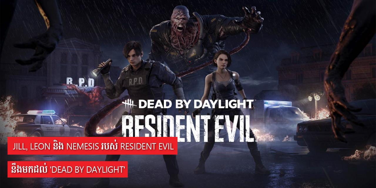 Jill, Leon និង Nemesis របស់ Resident Evil នឹងមកដល់ 'Dead by Daylight'