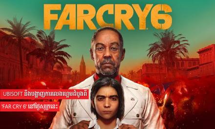 Ubisoft នឹងបង្ហាញការលេងហ្គេមដំបូងពី 'Far Cry 6' នៅថ្ងៃសុក្រនេះ