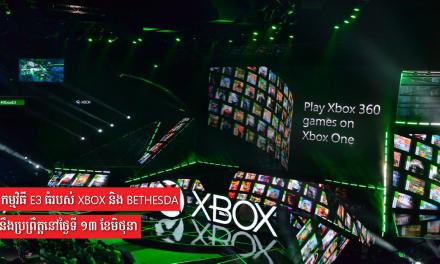 កម្មវិធី E3 ធំរបស់ Xbox និង Bethesda នឹងប្រព្រឹត្តនៅថ្ងៃទី ១៣ ខែមិថុនា