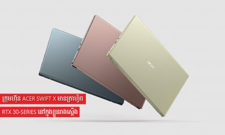 ក្រុមហ៊ុន Acer Swift X មានក្រាហ្វិច RTX 30-series នៅក្នុងខ្លួនរាងស្តើង
