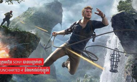 ក្រុមហ៊ុន Sony បានបញ្ជាក់ថា 'Uncharted 4' នឹងមកដល់កុំព្យូទ័រ