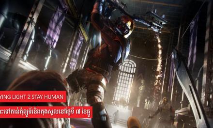 Dying Light 2 Stay Human ឆ្ពោះទៅកាន់កុំព្យូទ័រនិងកុងសូលនៅថ្ងៃទី ៧ ខែធ្នូ