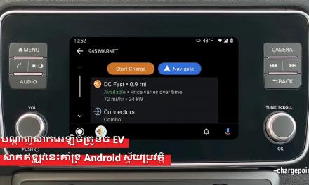 បណ្តាញសាកអេឡិចត្រូនិច EV សាកឥឡូវនេះគាំទ្រ Android ស្វ័យប្រវត្តិ