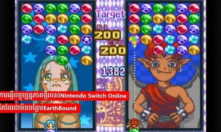 ការធ្វើបច្ចុប្បន្នភាពថ្មីរបស់ Nintendo Switch Online តែបែរជាមិនបន្ថែម EarthBound ទេ