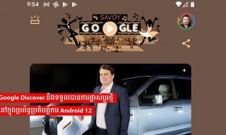 Google Discover នឹងទទួលបានការផ្លាស់ប្តូរថ្មីនៅក្នុងប្រព័ន្ធប្រតិបត្តិការ Android 12