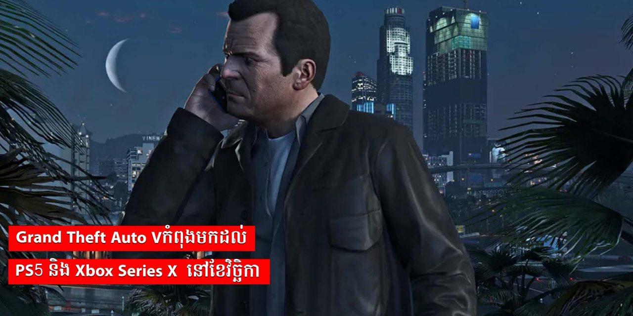 Grand Theft Auto V កំពុងមកដល់ PS5 និង Xbox Series X នៅខែវិច្ឆិកា