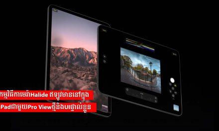 កម្មវិធីកាមេរ៉ា Halideឥឡូវមាននៅក្នុង iPad ជាមួយ Pro Viewថ្មី និងUI ផ្ទាល់ខ្លួន