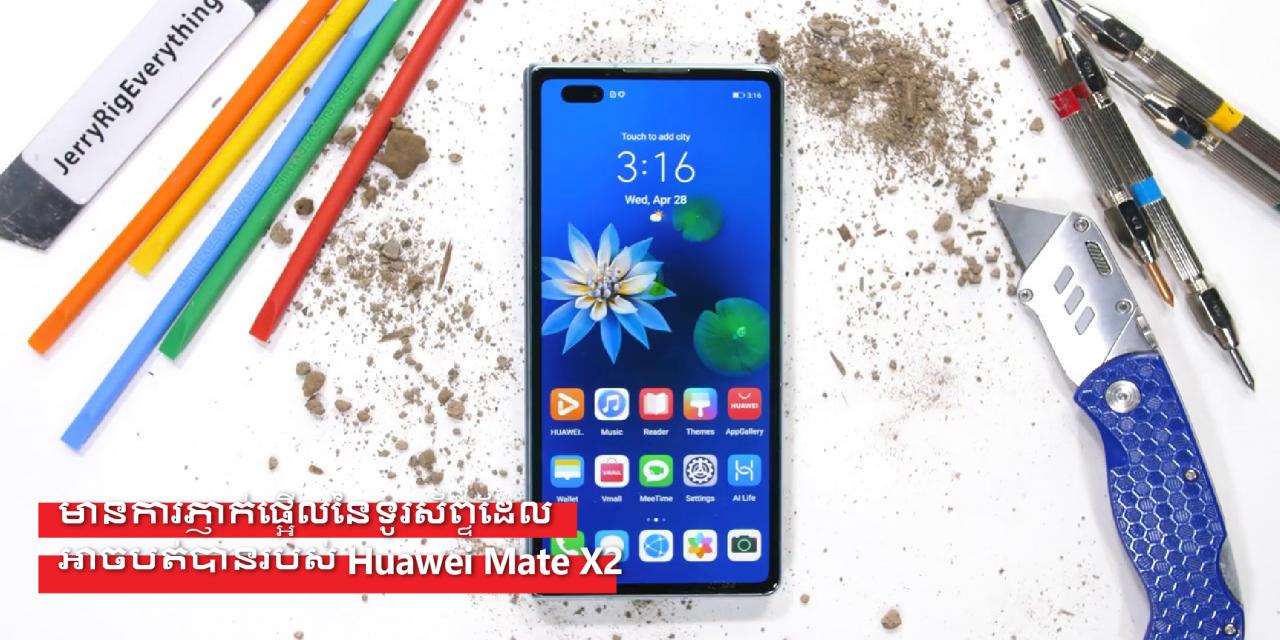 មានការភ្ញាក់ផ្អើលនៃទូរស័ព្ទដែលអាចបត់បានរបស់ Huawei Mate X2