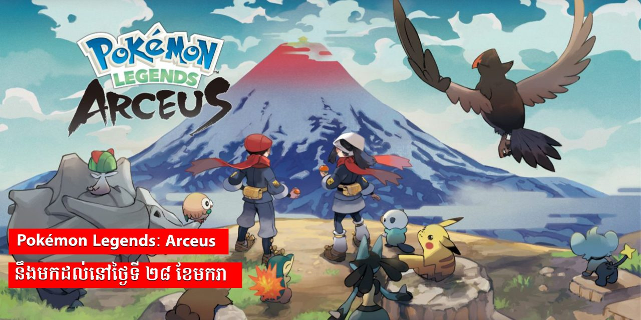 Pokémon Legends: Arceus នឹងមកដល់នៅថ្ងៃទី ២៨ ខែមករា