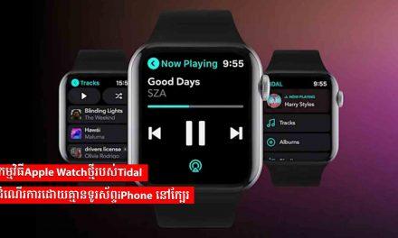 កម្មវិធី Apple Watch ថ្មីរបស់ Tidal ដំណើរការដោយគ្មានទូរស័ព្ទ iPhone នៅក្បែរ