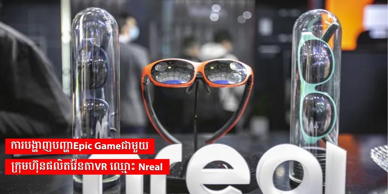 ការបង្ហាញបញ្ហាEpic Games ជាមួយក្រុមហ៊ុនផលិតវ៉ែនតា AR ឈ្មោះ Nreal