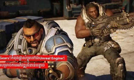 Gears 5កំពុងផ្លាស់ប្តូរទៅជា Unreal Engine 5 សម្រាប់ការអភិវឌ្ឍជំនាន់បន្ទាប់
