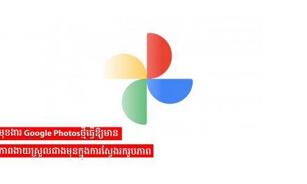 មុខងារ Google Photosថ្មីធ្វើឱ្យមានភាពងាយស្រួលជាងមុនក្នុងការស្វែងរករូបភាព