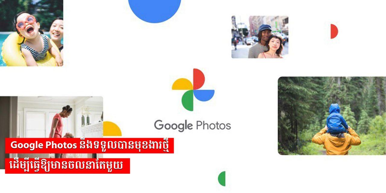 Google Photos នឹងទទួលបានមុខងារថ្មីដើម្បីធ្វើឱ្យមានចលនាតែមួយ