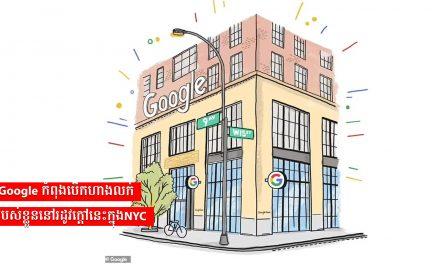 Google កំពុងបើកហាងលក់របស់ខ្លួននៅរដូវក្តៅនេះក្នុង NYC