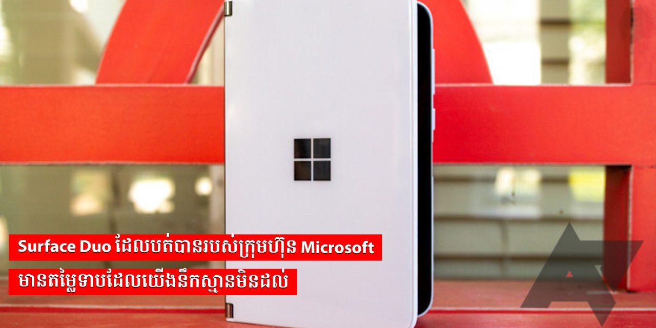 Surface Duo ដែលបត់បានរបស់ក្រុមហ៊ុន Microsoft មានតម្លៃទាបដែលយើងនឹកស្មានមិនដល់
