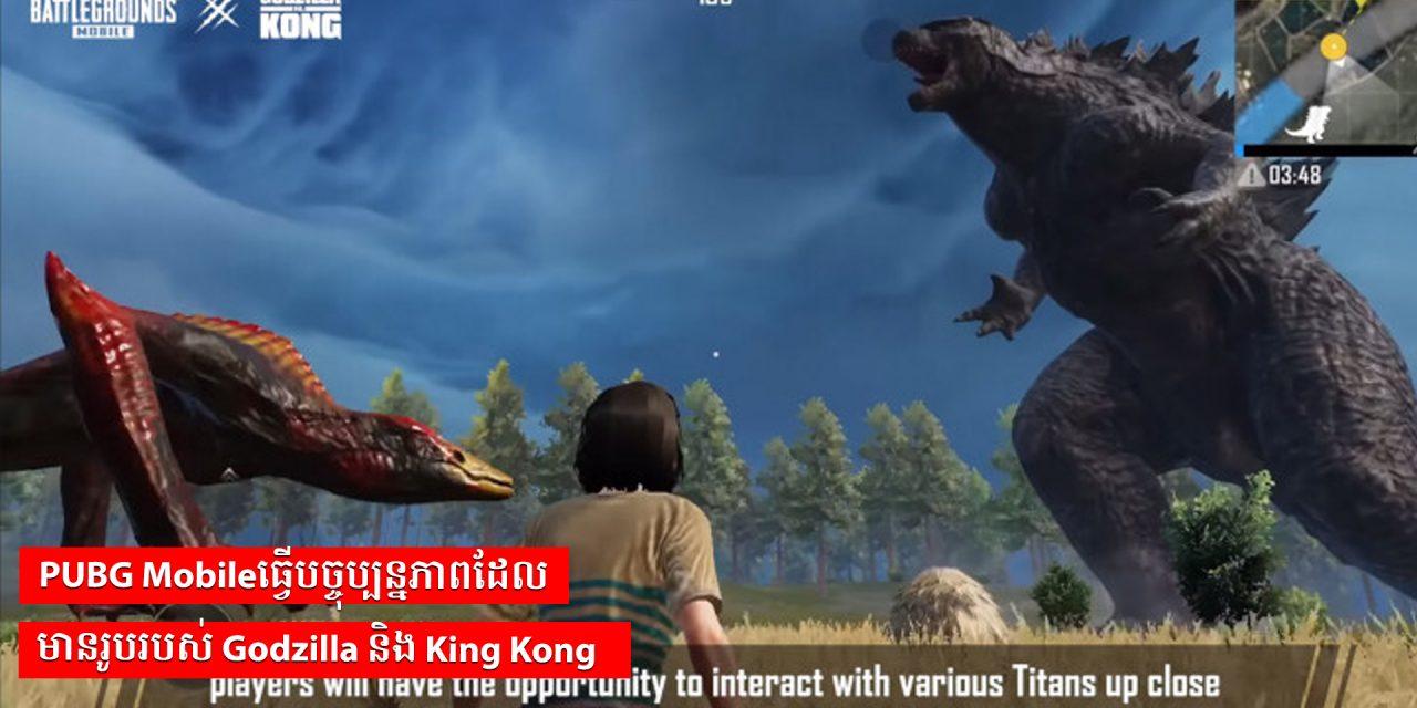 PUBG Mobileធ្វើបច្ចុប្បន្នភាពដែលមានរូបរបស់ Godzilla និង King Kong