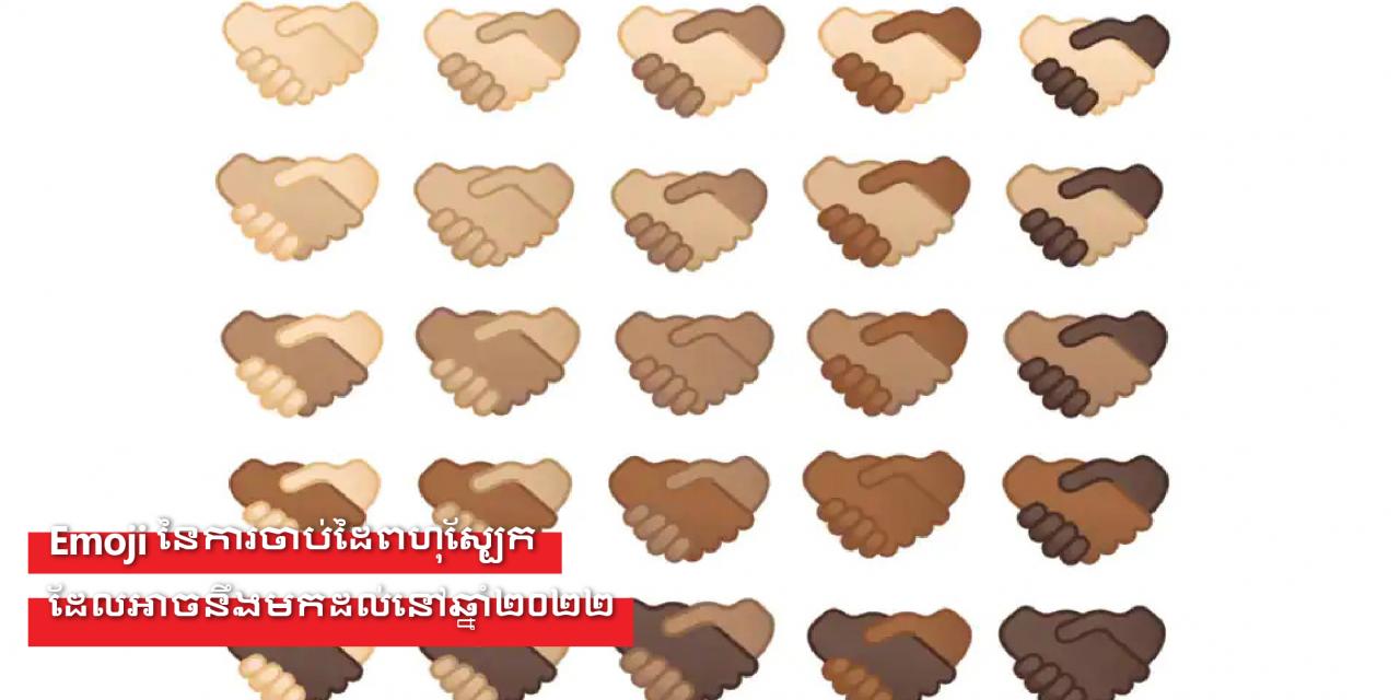 Emoji នៃការចាប់ដៃពហុស្បែកដែលអាចនឹងមកដល់នៅឆ្នាំ២០២២