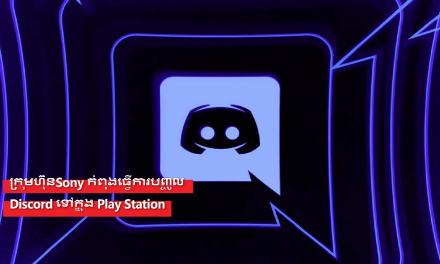 ក្រុមហ៊ុនSony កំពុងធ្វើការបញ្ចូលDiscord ទៅក្នុង Play Station