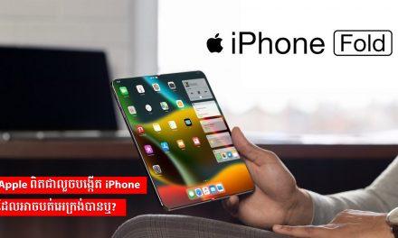 Apple ពិតជាលួចបង្កើតiPhone ដែលអាចបត់អេក្រង់បានឬ?