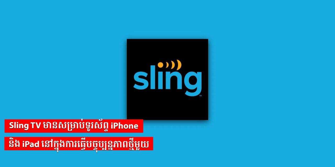 Sling TV មានសម្រាប់ទូរស័ព្ទ iPhone និង iPad នៅក្នុងការធ្វើបច្ចុប្បន្នភាពថ្មីមួយ