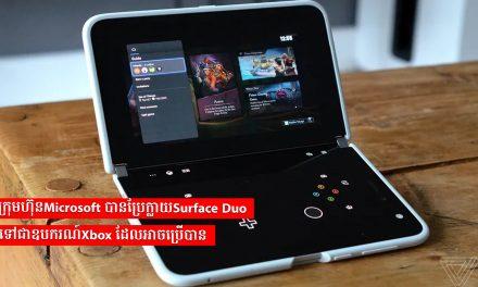 ក្រុមហ៊ុន Microsoft បានប្រែក្លាយ Surface Duo ទៅជាឧបករណ៍ Xbox ដែលអាចប្រើបាន