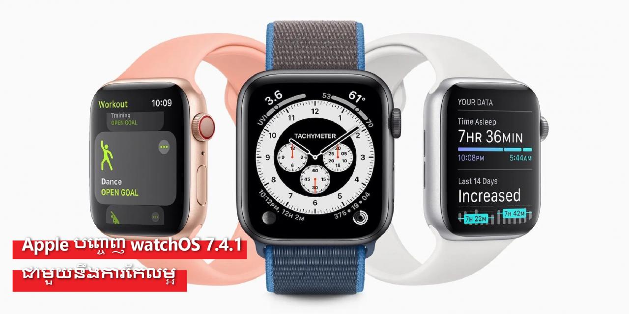 Apple បញ្ចេញ watchOS 7.4.1 ជាមួយនឹងការកែលម្អ
