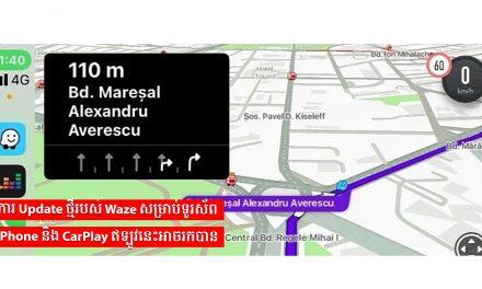 ការ Update ថ្មីរបស់ Waze សម្រាប់ទូរស័ព្ទ iPhone និង CarPlay ឥឡូវនេះអាចរកបាន