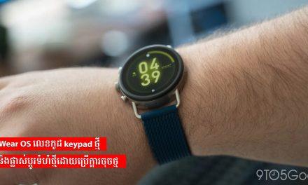 Wear OS លេខកូដ keypad ថ្មីនិងផ្លាស់ប្តូរទំហំថ្មីដោយប្រើក្តារចុចថ្មី