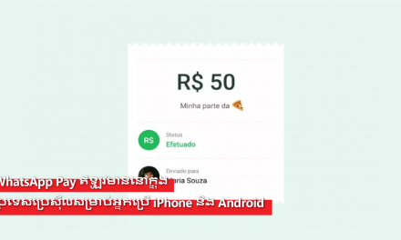 WhatsApp Pay ឥឡូវមាននៅក្នុងប្រទេសប្រេស៊ីលសម្រាប់អ្នកប្រើ iPhone និង Android