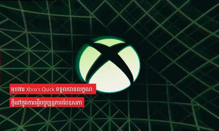 មុខងារ Xbox's Quick ទទួលបានលក្ខណ:ថ្មីនៅក្នុងការធ្វើបច្ចុប្បន្នភាពខែឧសភា