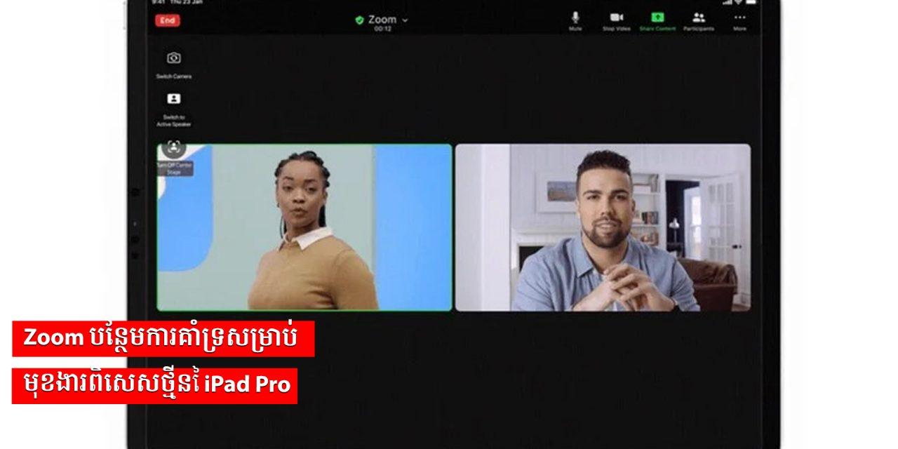 Zoom បន្ថែមការគាំទ្រសម្រាប់មុខងារពិសេសថ្មីនៃ iPad Pro