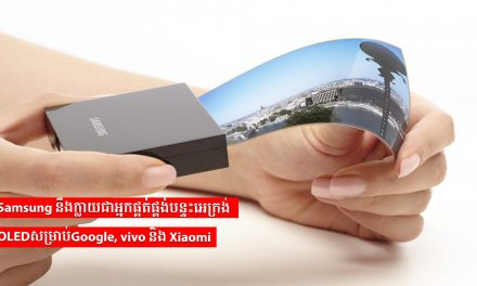 Samsung នឹងក្លាយជាអ្នកផ្គត់ផ្គង់បន្ទះអេក្រង់OLEDសម្រាប់Google, vivo និង Xiaomi