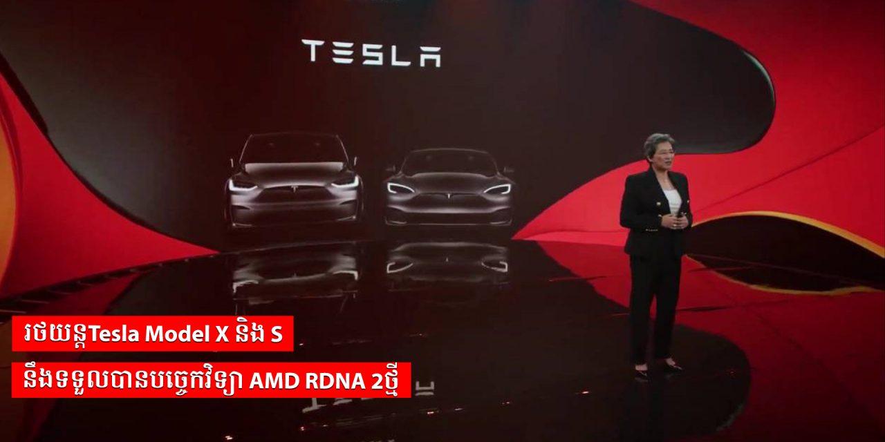 រថយន្តTesla Model X និង S នឹងទទួលបានបច្ចេកវិទ្យា AMD RDNA 2ថ្មី
