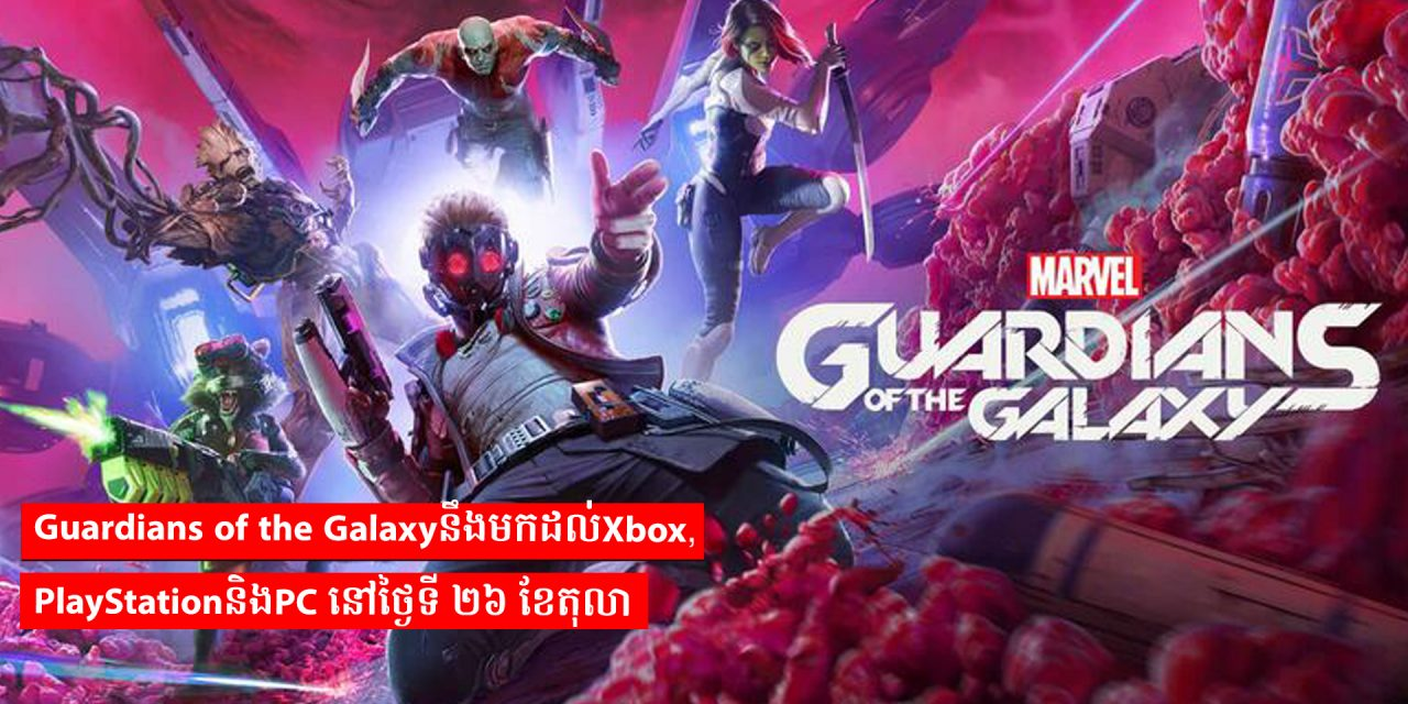 Guardians of the Galaxy នឹងមកដល់Xbox, PlayStation និង PC នៅថ្ងៃទី ២៦ ខែតុលា