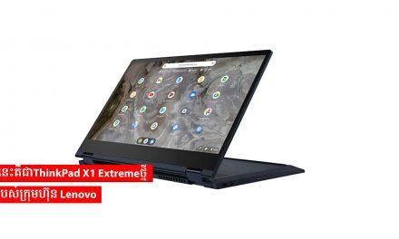 នេះគឺជាThinkPad X1 Extremeថ្មី របស់ក្រុមហ៊ុន Lenovo