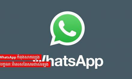 WhatsApp កំពុងសាកល្បងលក្ខណៈពិសេសនៃសារជាសំឡេង