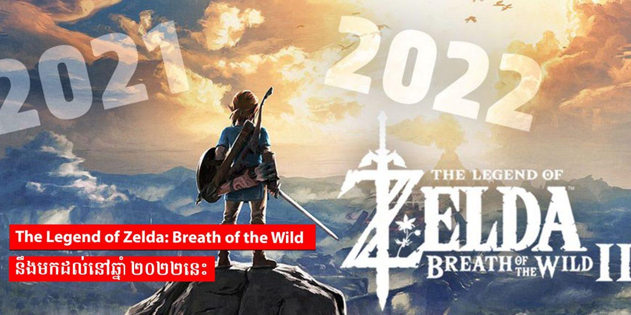 "The Legend of Zelda: Breath of the Wild"" នឹងមកដល់នៅឆ្នាំ ២០២២នេះ"