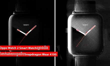 Oppo Watch 2 Smart Watchគ្រោងនឹងបំពាក់ដោយបន្ទឈីបSnapdragon Wear 4100