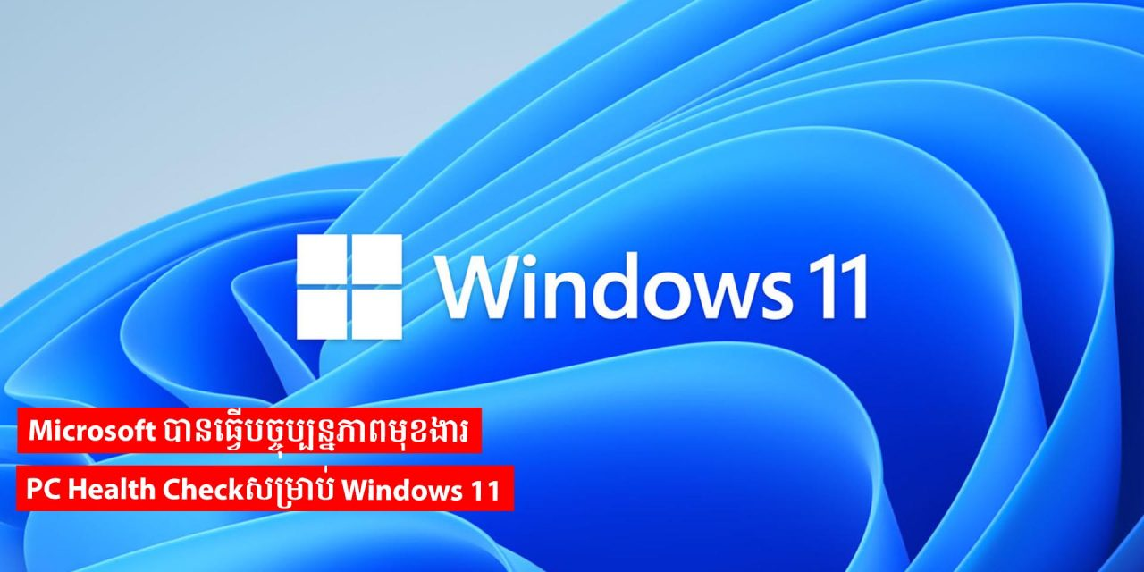 Microsoft បានធ្វើបច្ចុប្បន្នភាពមុខងារPC Health Checkសម្រាប់ Windows 11