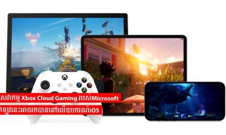 សេវាកម្ម Xbox Cloud Gaming របស់Microsoft ឥឡូវនេះអាចរកបាននៅលើឧបករណ៍iOS