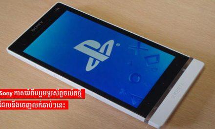 Sony ប្រកាសអំពីហ្គេមទូរស័ព្ទចល័តថ្មីដែលនឹងចេញលក់ឆាប់ៗនេះ