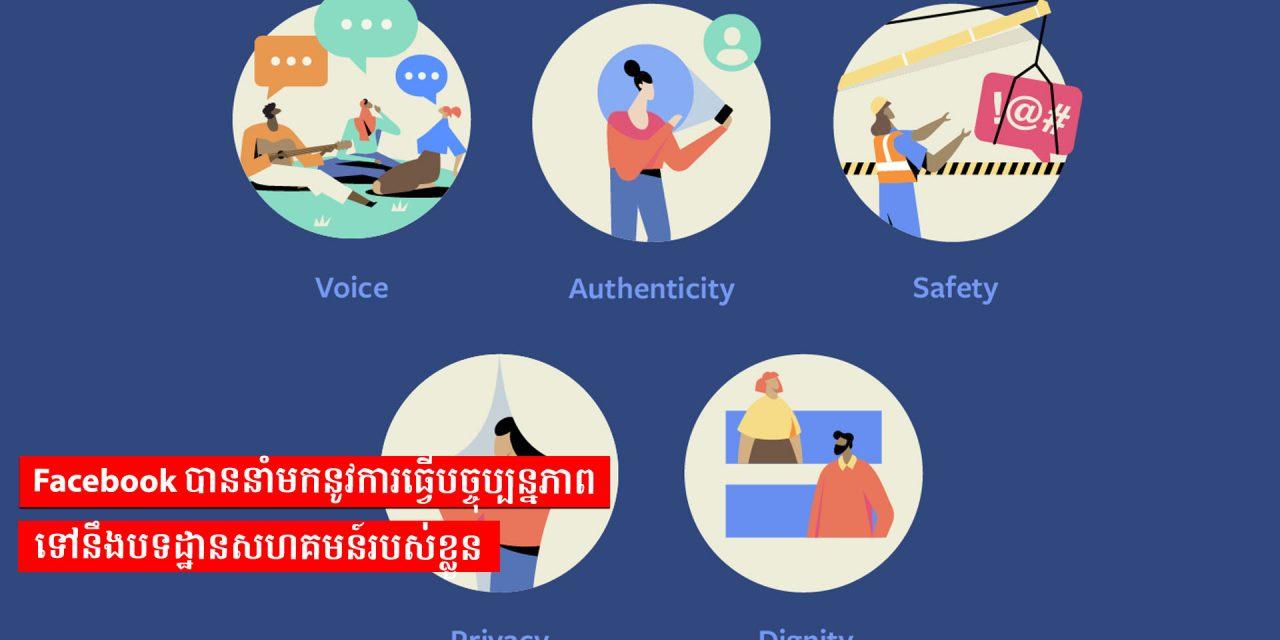 Facebook បាននាំមកនូវការធ្វើបច្ចុប្បន្នភាពទៅនឹងបទដ្ឋានសហគមន៍របស់ខ្លួន