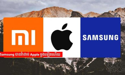 Samsung បានវ៉ាដាច់ Apple ម្តងទៀតហើយ