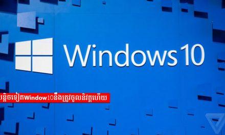 បន្តិចទៀត Windows 10នឹងត្រូវចូលនិវត្តហើយ