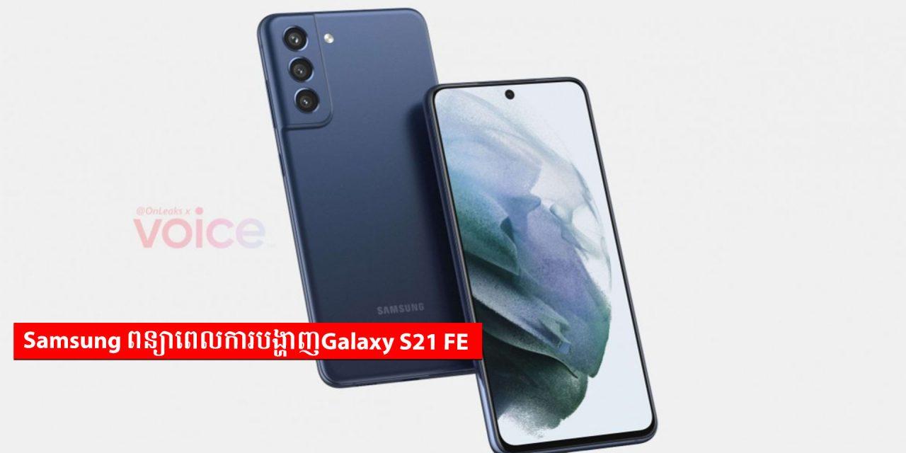 Samsung ពន្យាពេលការបង្ហាញGalaxy S21 FE