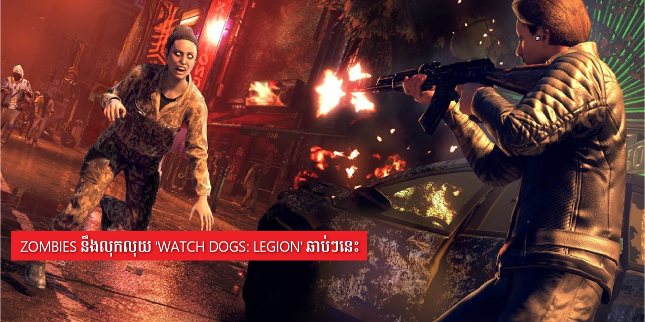 Zombies នឹងលុកលុយ 'Watch Dogs: Legion' ឆាប់ៗនេះ