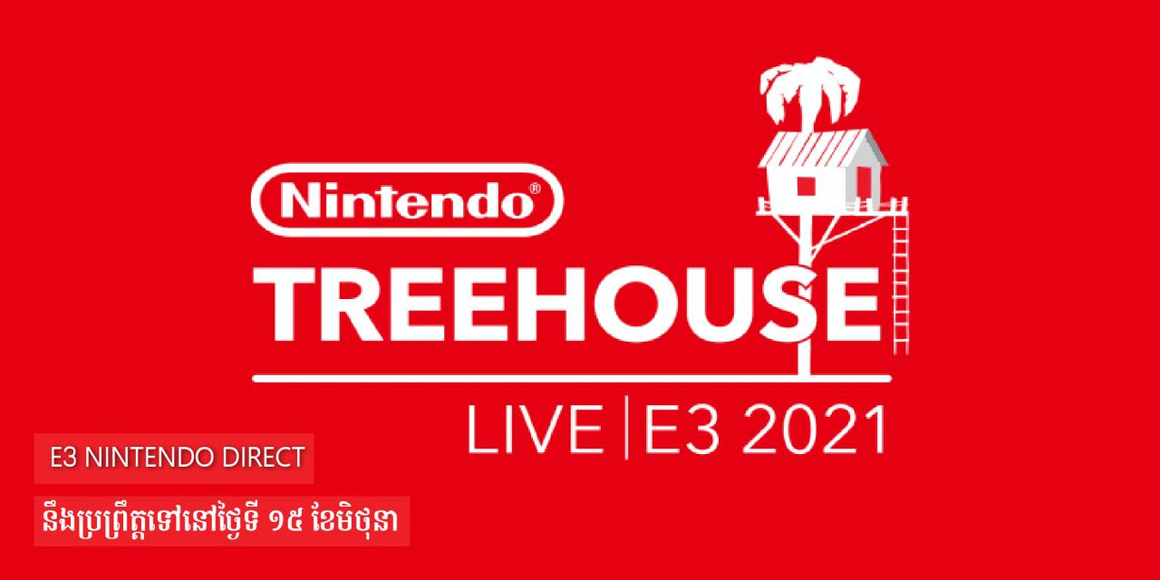 E3 Nintendo Direct នឹងប្រព្រឹត្តទៅនៅថ្ងៃទី ១៥ ខែមិថុនា