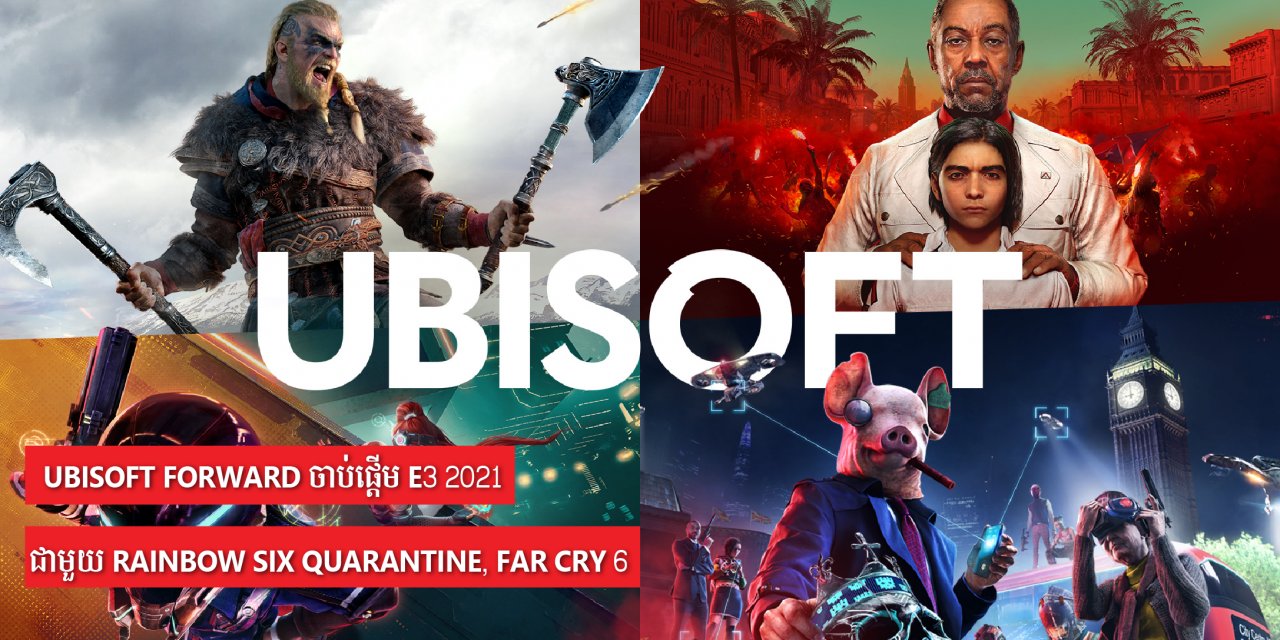 Ubisoft Forward ចាប់ផ្តើម E3 2021 ជាមួយ Rainbow Six Quarantine, Far Cry 6
